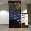 コシノヒロコ展開催中!の画像