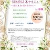 6/27(日)RENATUS〜レナトゥス〜美マルシェ出店いたしますの画像