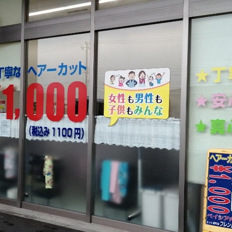 1000 円 カット の お ネエ さん に ス いて もらう 本