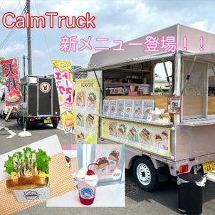 明日22日(土)•23日(日)CalmTruck出店します!新メニューも登場‼︎の画像