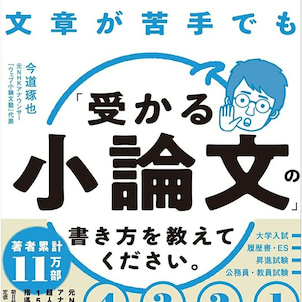 文章が苦手でも「受かる小論文」の書き方を教えてください。(朝日新聞出版社)の画像