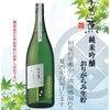 【季節限定】水芭蕉夏酒純米吟醸おりがらみ・谷川岳夏吟醸涼のお知らせの画像
