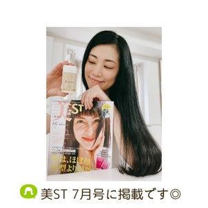 【雑誌掲載】美ルートが美STに掲載!の画像