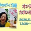 5/24 オンラインたまいろお茶会(ライブ配信)しますよ!!の画像