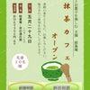 仙台お抹茶カフェ開催の画像