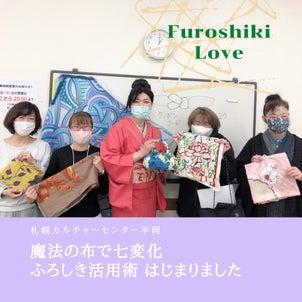 札幌カルチャーセンター 風呂敷講座はじまりましたの画像