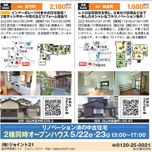 【厳選中古2棟オープン】どちらも魅力的な中古住宅です!の画像