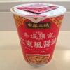 明星『中華三昧タテ型 赤坂璃宮 広東風醤油』を食べてみた!の画像