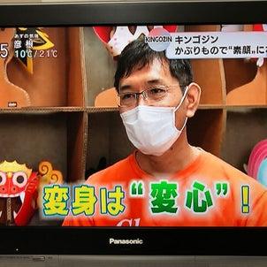 「キンゴジン」チャッピー岡本の放送で紹介されたカブリモノ!の画像