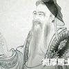 菜根譚前集46.平等の世界に生きるの画像