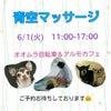 青空マッサージ 6/1(火)の画像