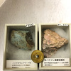 5.23 日本産鉱物No.1の画像
