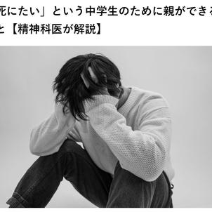 中学生の自死についてのインタビュー記事が掲載されましたの画像