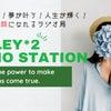 【お知らせ】インターネットラジオ局開局・番組公開のお知らせの画像
