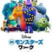 「Disney+」配信の『モンスターズ・インク』続編『モンスターズ・ワーク』日本版予告編!