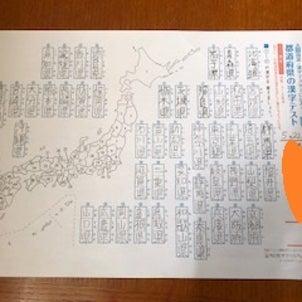 ☆都道府県 漢字テスト☆の画像