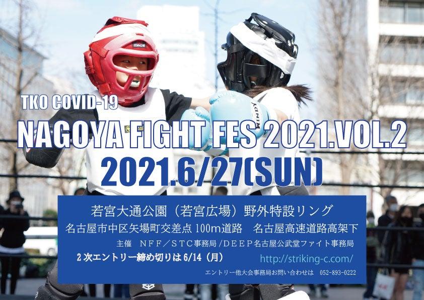 NAGOYAFIGHTFES2021 VOL.2 優秀選手/MVP 受賞選手  の記事より