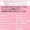 イベント出店【6/20父の日開催】新潟ハッピーフェスタの画像