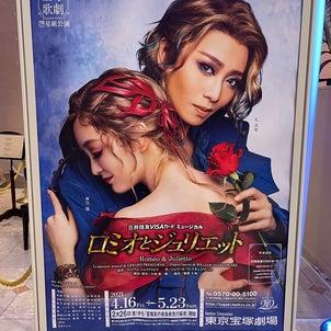 『ロミオとジュリエット』公演♪の画像