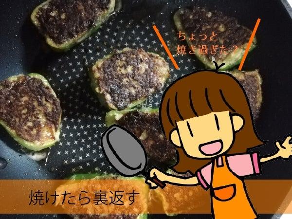 焼き過ぎたピーマンの肉詰め
