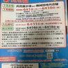 東大阪機械団地入札会の画像