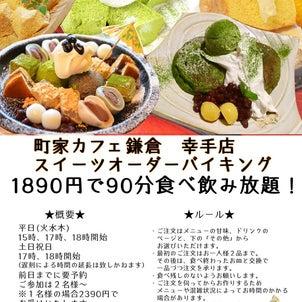 【悲報】町屋カフェ太郎茶屋鎌倉の画像