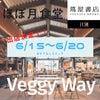 江別蔦屋書店 フードコート内『ほぼ月食堂』にて Veggy Way 出店決定の画像