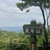 初めての登山『猿投山』の画像