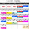 ~5月26日(水)レッスン時間変更のおしらせ~の画像