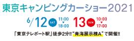 東京キャンピングカーショー2021 ロゴ