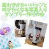 【6/10木】思わずかわいいっ♡と叫びたくなる写真入りタンブラー作りの会 小倉ホットミルク会場 の画像