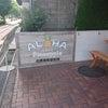 ALOHA CAFE Pineapple 北摂焙煎研究所 【箕面◆カフェ】の画像