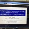 第25回日本がん分子標的治療学会学術集会の画像