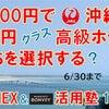 【SPGアメックス&マリオットボンボイ活用塾】YouTube公開開始!の画像