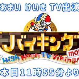 画像 あまいけいきTV出演・バイキングMORE の記事より 1つ目