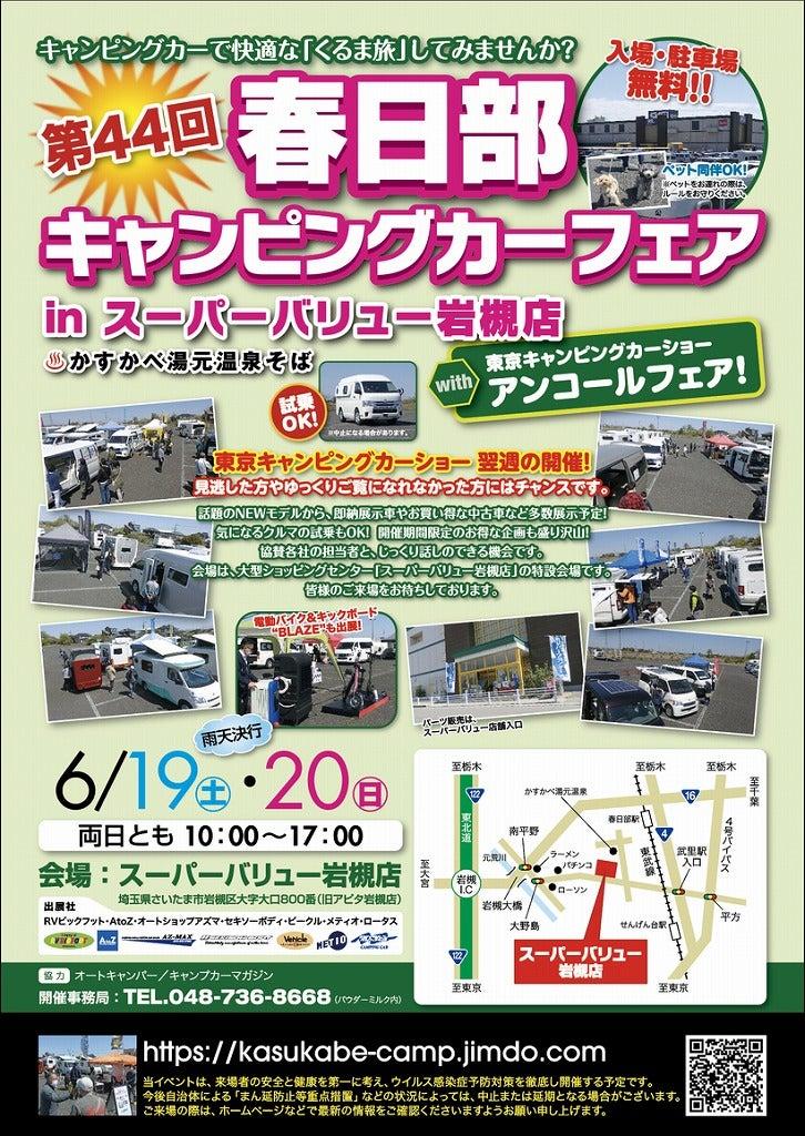 第44回春日部キャンピングカーフェアinスーパーバリュー岩槻店
