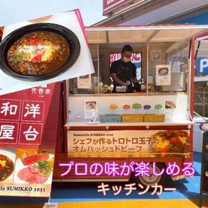 料理のプロが作るキッチンカー★バンカレッラスミッコ1031様の画像