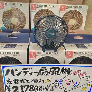 扇風機★の画像