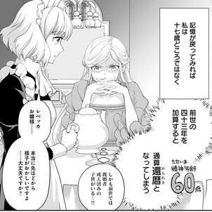 【Web漫画】悪役令嬢(仮)の奮闘・1話-②の画像