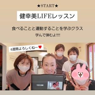 BODY MAKE LESSON for 健幸美LIFEの画像