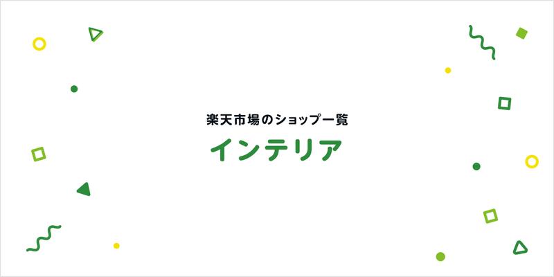一覧 楽天 市場 ショップ 【楽天市場】食品