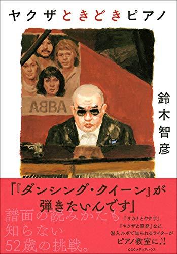逗子葉山ピアノ20210527