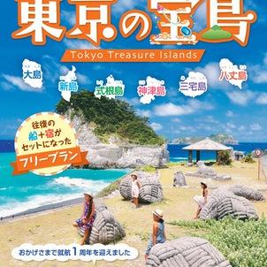 第57回 ~「われは海の子・東京の宝島」~ 東京諸島や船の魅力や穴場スポットを紹介する島トクナビの画像