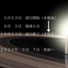 【逆行クライマックス】土星、木星と会合の8月へ、シフトの季節。の記事より