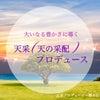 天の采配プロデュース始動!!の画像