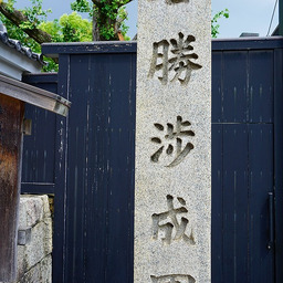 画像 第三十五回 京都渉成園に見る高度な石垣の技 の記事より 1つ目