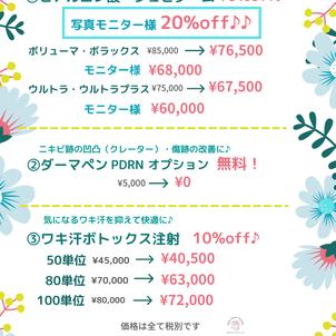 6月キャンペーンのお知らせです♪ゆかスキンクリニックの画像