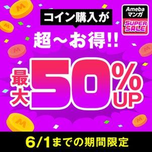 【本日0:00スタート!】マンガコイン50%増量&全商品15%OFF 超得SALE開催中!の画像