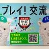 『日本生命セ・パ交流戦2021♡♪*゚』牧野真莉愛の画像