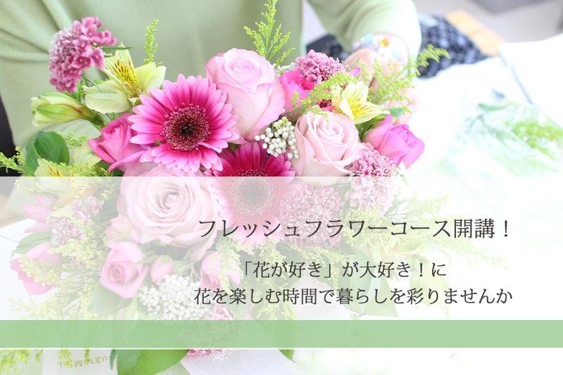 フラワーアレンジメント 花